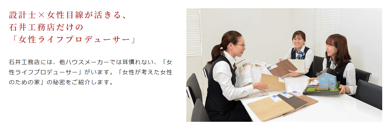 株式会社石井工務店の画像2