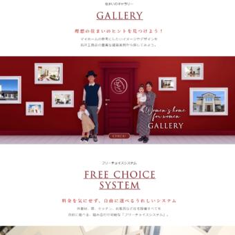 株式会社石井工務店の画像3