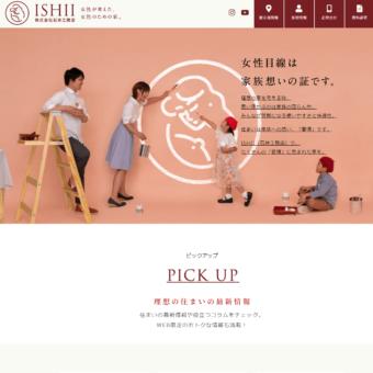 株式会社石井工務店の画像