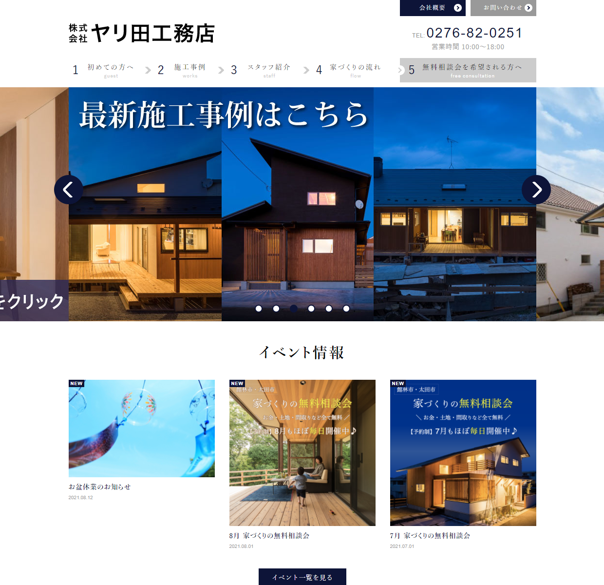 """<span class=""""title"""">株式会社ヤリ田工務店の口コミや評判</span>"""